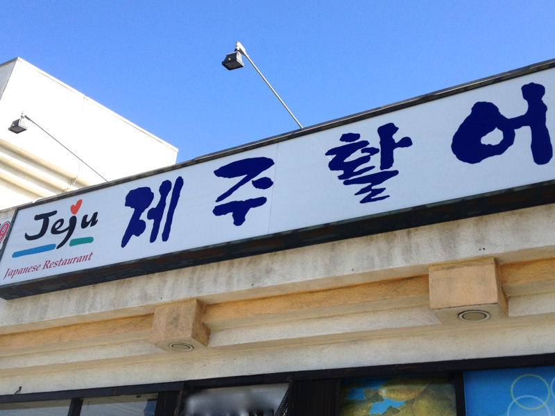 Jeju Restaurant on Pico