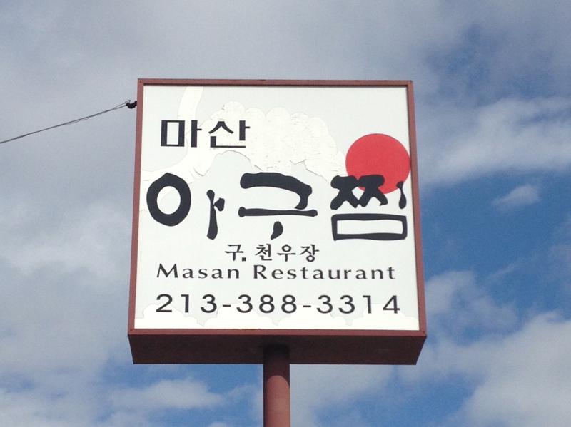 Masan Korean Restaurant