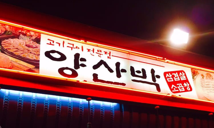 Yangsanbak KBBQ restaurant
