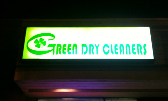 Green Dry Cleaners: 4th & Western