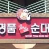 Myung Poom Soon Dae: Korean Blood-Sausage Restaurant