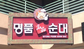 Myung Poom Soon Dae: Korean Blood-Sausage Restaurant