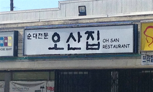 Oh San Korean Restaurant