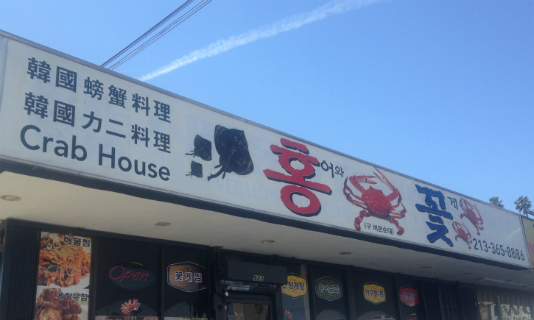 Crab House on Vermont