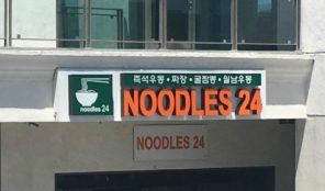 Noodles 24 in K-Town LA