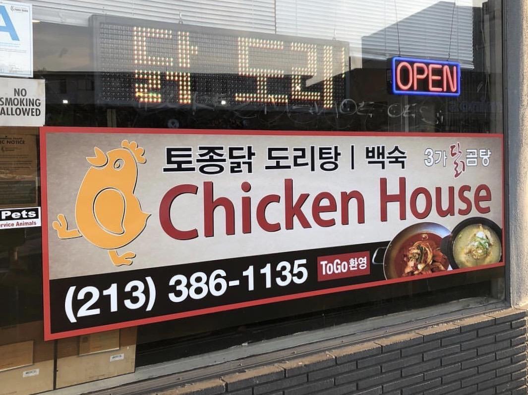 3rd Street Chicken House in LA