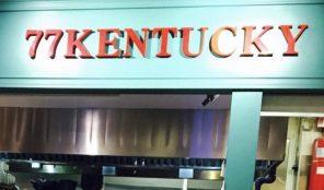 77 Kentucky Chicken Restaurant in LA