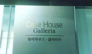 Cake House Galleria
