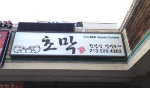 Koreatown fish restaurant