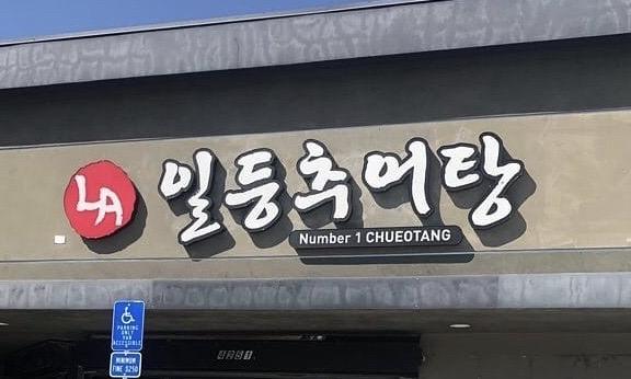 LA Number 1 Chueotang