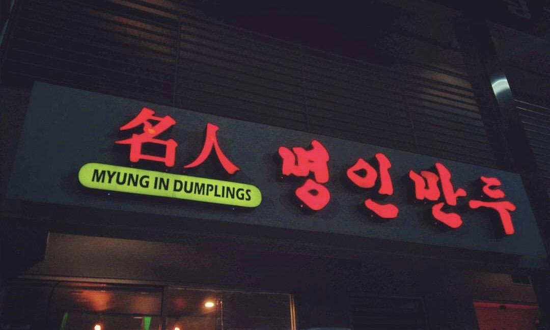 Myungin Dumplings in Koreatown LA