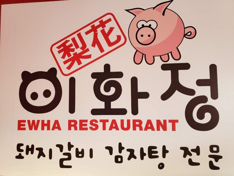 Ewha Restaurant
