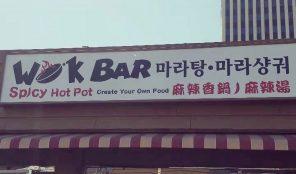 Wok Bar Spicy Hot Pot Restaurant