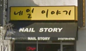 old Korean-owned nail salon