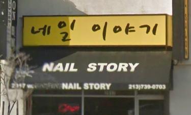 old Korean-owned nail salon