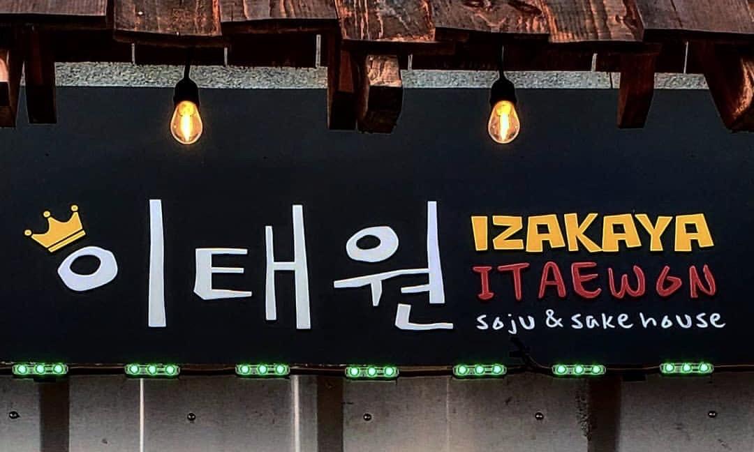 Itaewon Izakaya Soju Sake