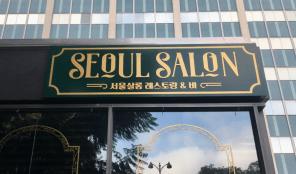 Seoul Salon Wilshire Boulevard