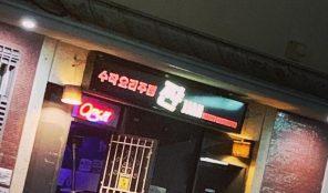 Gastropub in Los Angeles
