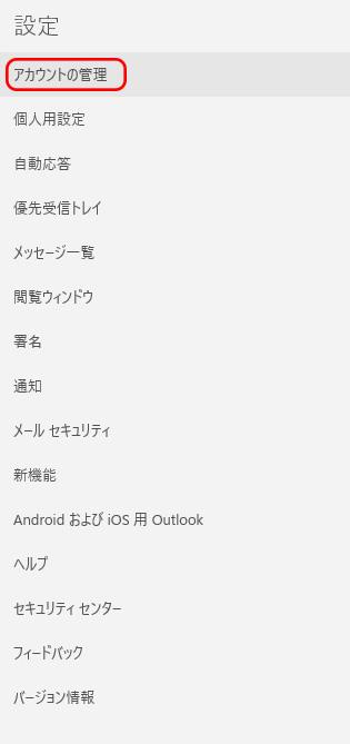 アカウントの設定が最新ではありません。注意が必要です。yahooメールをWindows10で使っていたらこんな表示が出た時の対処方法。