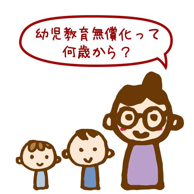 保育料無償化は何歳からが対象?満3歳になってから?早生まれの場合はどうなる?