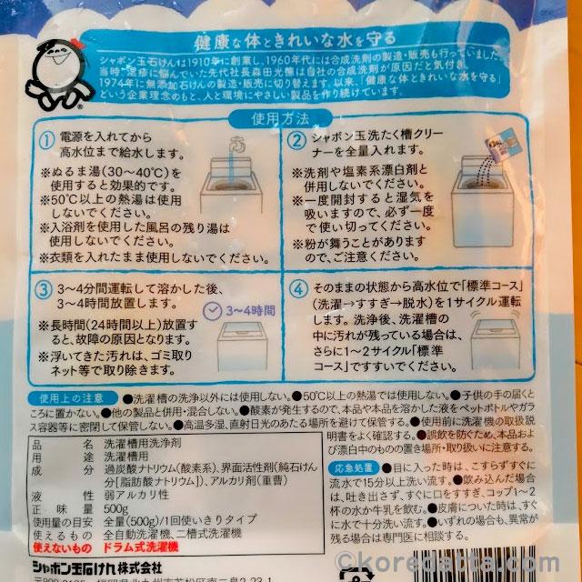 シャボン玉石けんの洗たく槽クリーナーの使い方や掃除した結果。酸素系漂白剤を洗濯槽に使った時の違い。