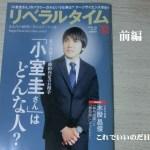 小室圭さんはどんな人?リベラルタイム12月号を読んでみました。前編