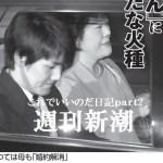 本気にしたくない3月9日秋篠宮邸での話し合い*小室親子のA氏への解決策を知りたい