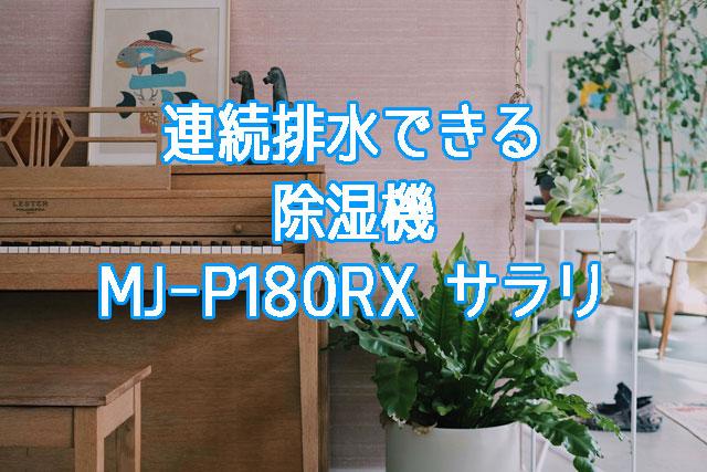 MJ-P180RXサラリ