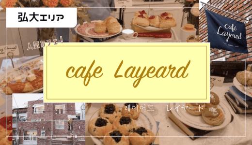 【ヨンナムドン 】2019年、韓国で一番ホットなカフェはここ!『Layered연남점』