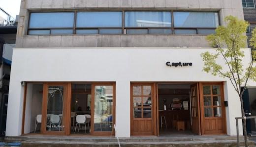 【清州】地下にはセレクトショップも併設!カフェ『C,apt,ure(キャプチャ)』