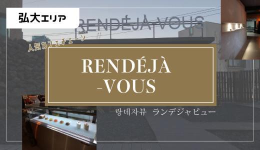 【ホンデ】韓国のおしゃれカフェチェーン『RENDÉJÀ-VOUS』