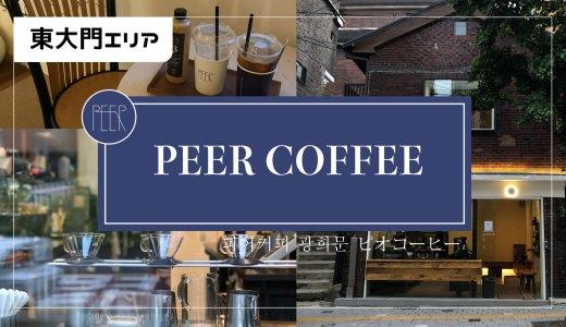 【東大門】本格的なコーヒーが楽しめるカフェ『PEER COFFEE』