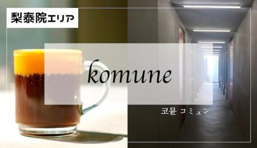 【ハンガンジン】オレンジがアクセントのアートなカフェ『Komune』