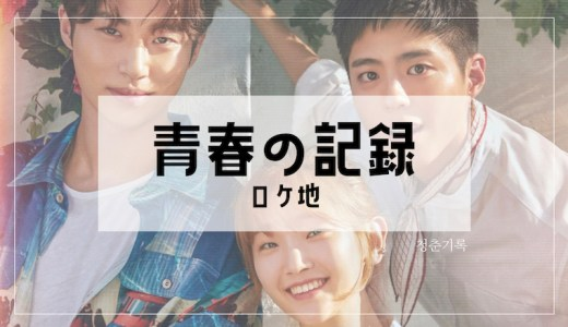 【青春の記録】ロケ地まとめ①(〜9話)_パクボゴム主演の最新ドラマ