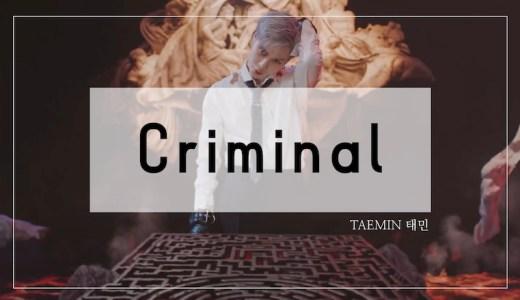 【歌詞/カナルビ/日本語訳】2020年9月7日公開!SHINeeテミンのソロ『Criminal』