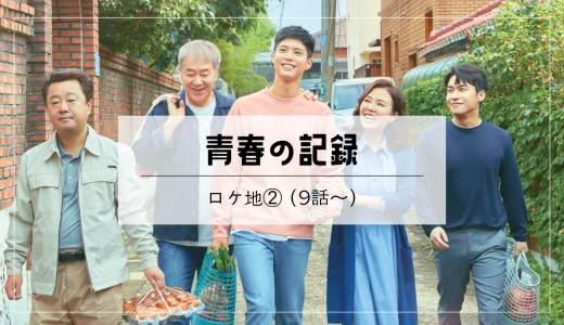 【青春の記録】ロケ地②(9話〜)_パクボゴム主演の最新ドラマ
