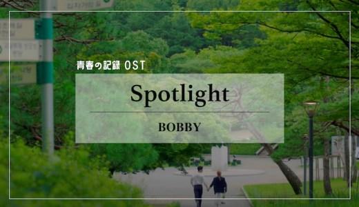 【日本語訳/歌詞/カナルビ】iKONのボビがソロで青春の記録OST参加!『Spotlight』