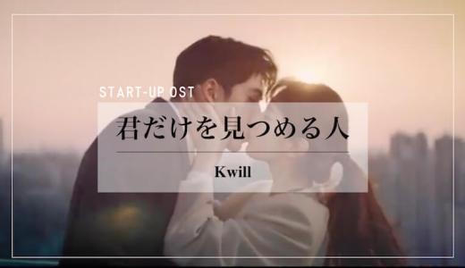 【日本語訳/歌詞/カナルビ】ドラマSTART-UPのOST『 너 하나만 바라볼 사람 / Kwill』