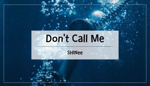 【日本語訳/歌詞/カナルビ】SHINee is back!『 Don't call me  / SHINee』