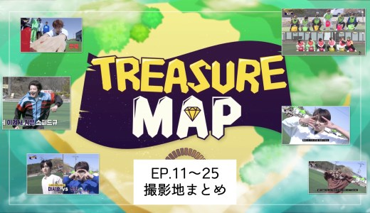 【TREASURE】TREASURE MAP〜撮影地まとめ〜【EP.11〜25】