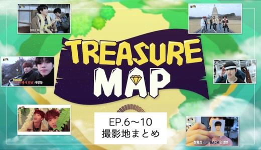 【TREASURE】TREASURE MAP〜撮影地まとめ〜【EP.6〜10】