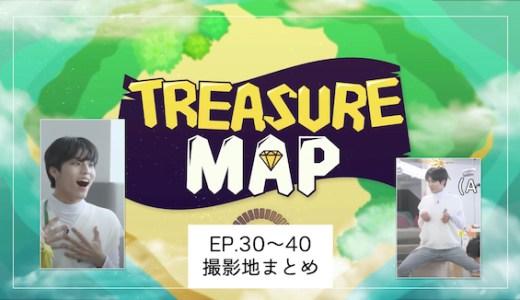 【TREASURE】TREASURE MAP シーズン2〜撮影地まとめ〜【EP.30〜40】