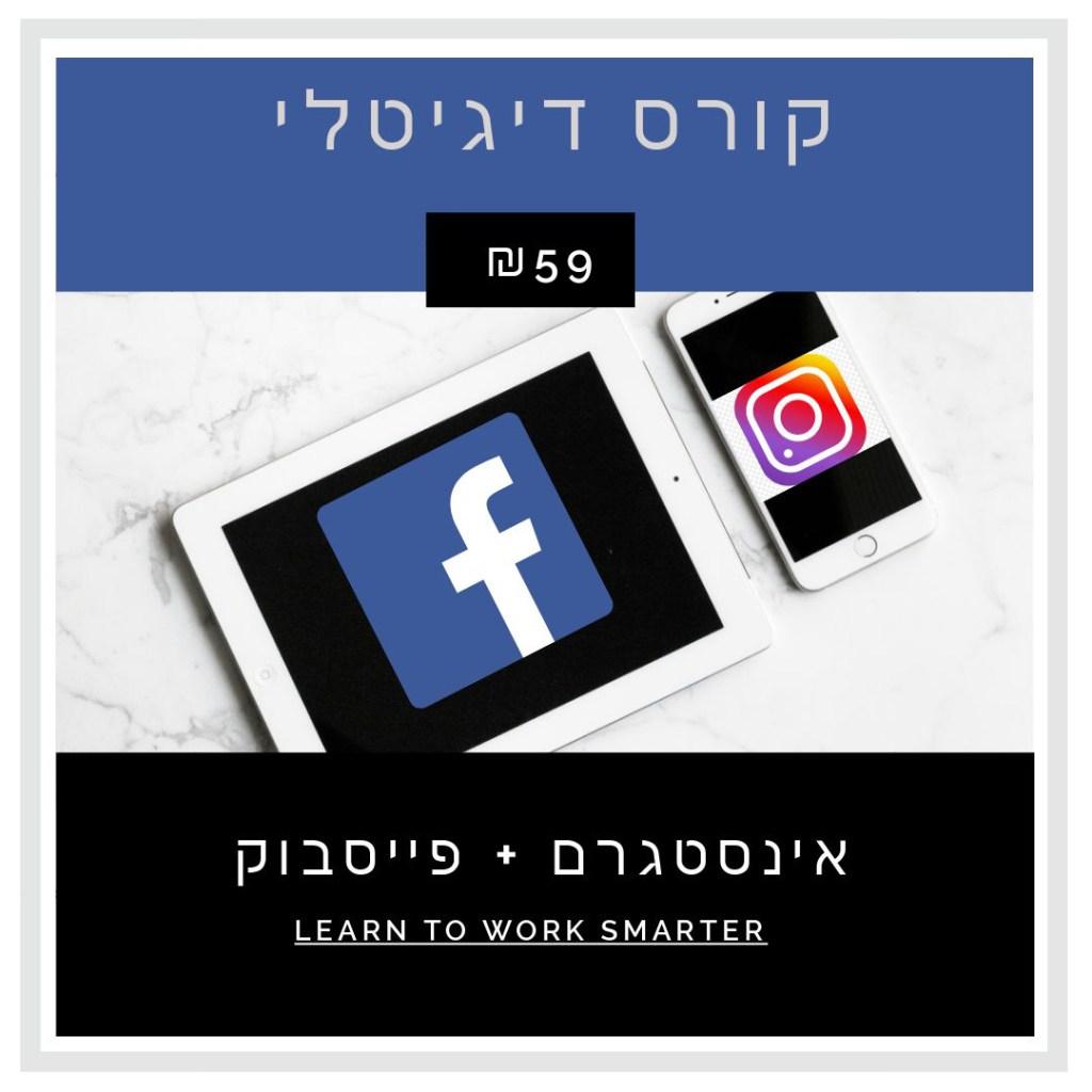 קורס דיגיטלי שיווק בפייסבוק אינסטגרם