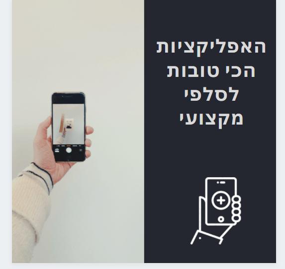 אפליקציות סלפי