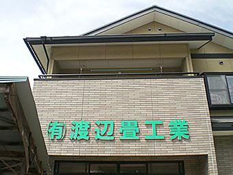 渡辺畳工業2