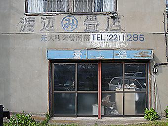 渡辺畳店2