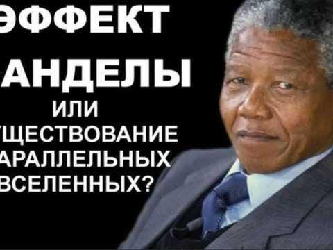 Эффект Манделы.