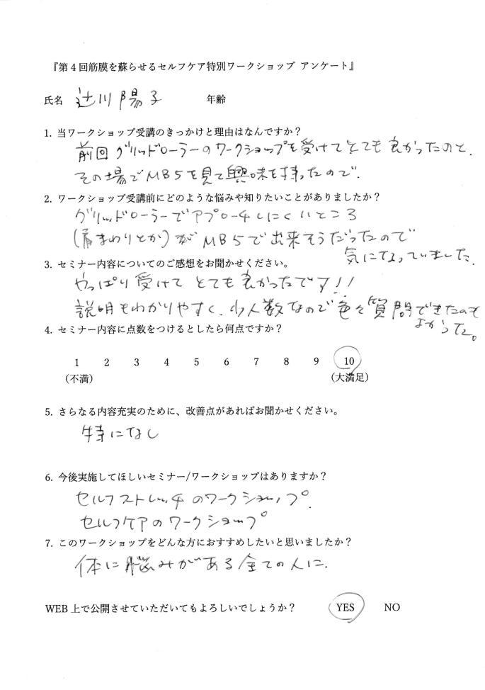 辻川陽子さん