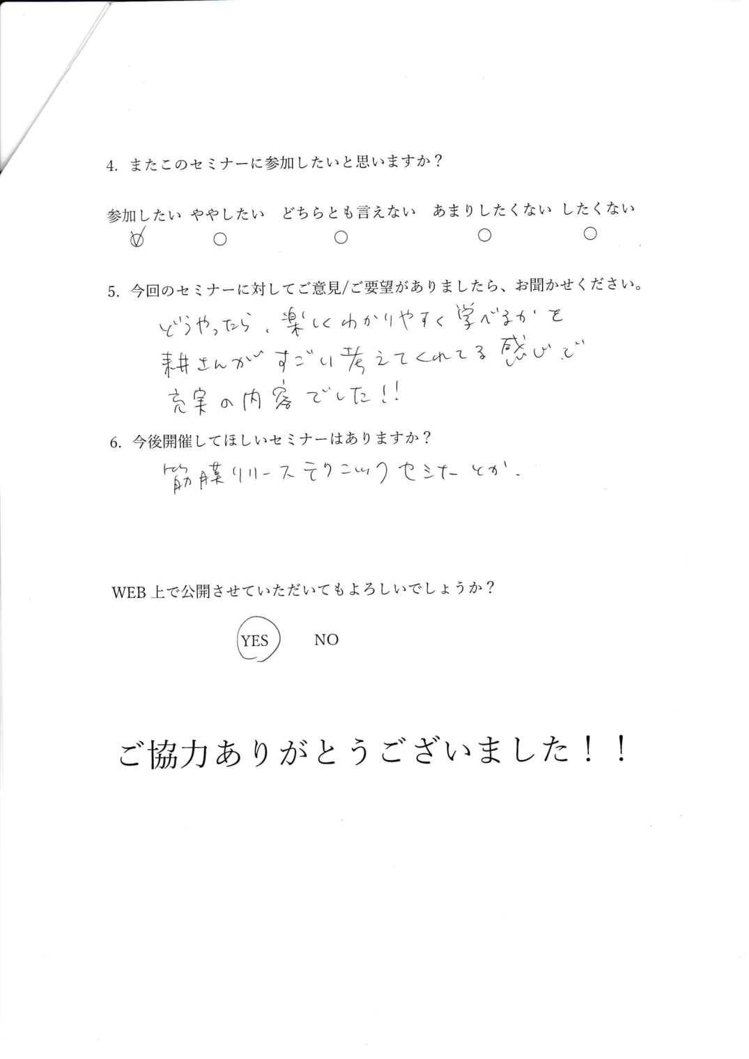 辻川さん 感想2-1