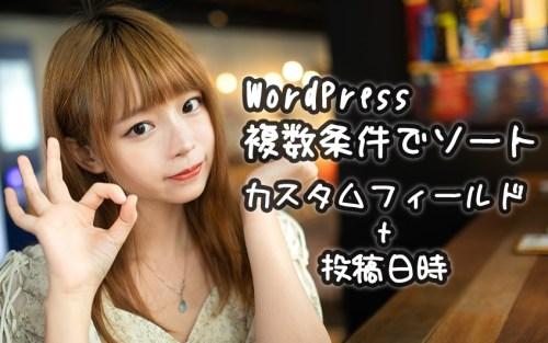 WordPress|カスタムフィールドと投稿日時でソートする方法